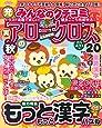 みんなのクチコミアロークロス Vol.20 (ずっしりたっぷり点つなぎ増刊)