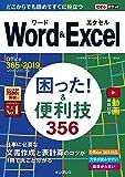 (無料動画付き)できるポケット Word&Excel 困った! &便利技356 Office 365/2019/2016/2013対応