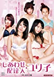 しあわせ配達人・ユリ子 [DVD]