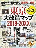 東京大改造マップ 2018-20XX (日経BPムック)