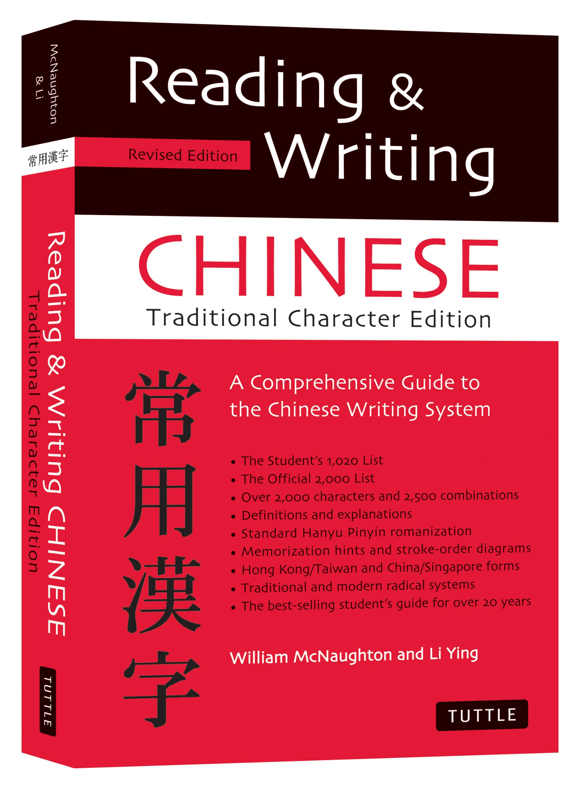 Reading and writing chinese guide to the chinese writing system reading and writing chinese guide to the chinese writing system amazon william mcnaughton 9780804832069 books biocorpaavc