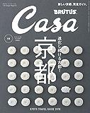 Casa BRUTUS (カーサ ブルータス) 2016年 10月号 [雑誌]
