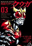 仮面ライダークウガ3(ヒーローズコミックス)