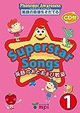 Superstar Songs 1 本(CD付) 英語のおとあそび教室