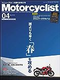 Motorcyclist(モーターサイクリスト) 2019年 4月号 [雑誌]