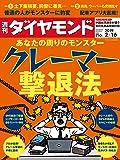 週刊ダイヤモンド 2019年 2/16 号 [雑誌] (あなたの周りのモンスター クレーマー撃退法)