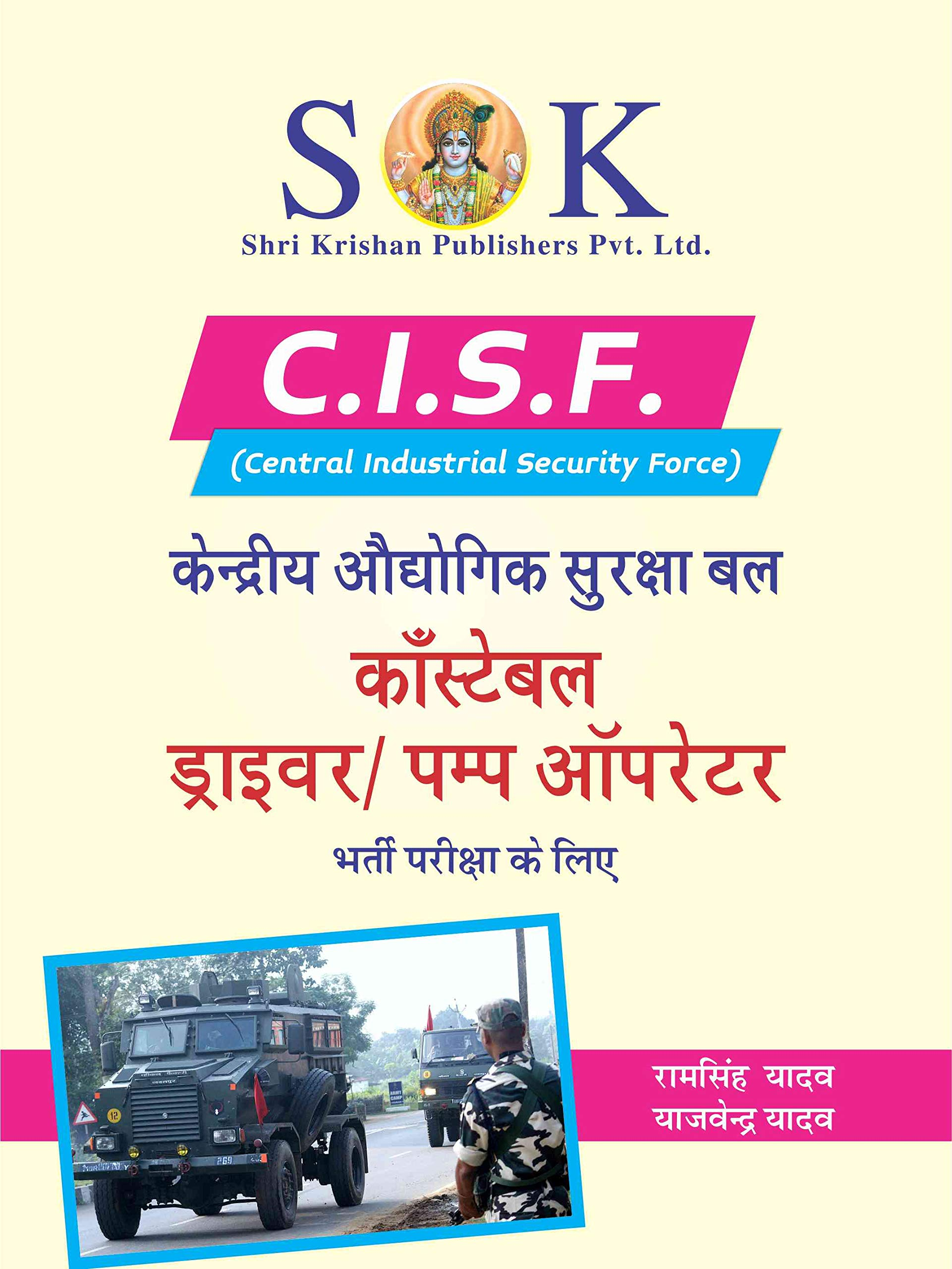 Buy Central Industrial Security Force CISF Driver Chalak