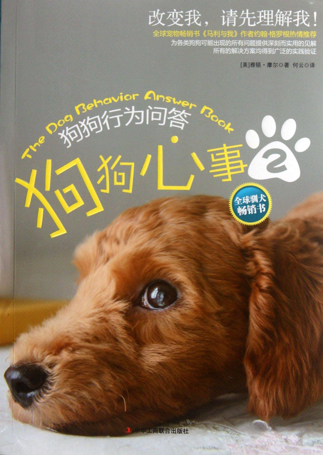Read Online Dogs mind - dog behavior Q&A -2 (Chinese Edition) pdf epub
