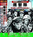 戦争映画 パーフェクトコレクション 硫黄島の砂 DVD10枚組 ACC-035