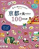 京都で食べたい100のもの(2020年版) (JTBのムック)