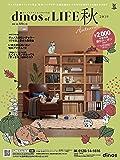 【2,000円割引クーポン付き】 ディノスオブライフ2019秋号 ([カタログ])