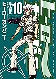 ヒーローカンパニー10(ヒーローズコミックス)
