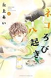 ネコろび八起き(上) (BE・LOVEコミックス)