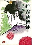 緋縮緬博徒 (団鬼六暗黒文学選集)