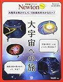 大宇宙への旅 (ニュートンムック)