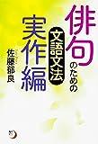 角川俳句ライブラリー 俳句のための文語文法 実作編