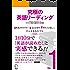 [音声DL付]究極の英語リーディングVol. 1 究極の英語リーディングシリーズ