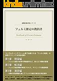就職活動対策シリーズ ― フェルミ推定の教科書
