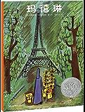 玛德琳 (凯迪克银奖图画书,让孩子更乐观、更坚强、更自信、更勇敢!)