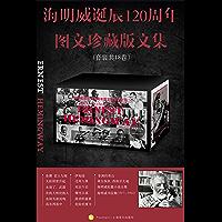 海明威诞辰120周年图文珍藏版文集(全18卷)【上海译文出品!名家名译!收录全部长、中、短篇小说和全部非虚构类纪实作品!】