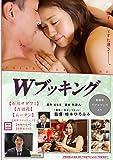 Wブッキング [DVD]