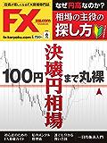 FX攻略.com 2016年6月号 (2016-04-21) [雑誌]