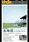 北海道 すてきな旅CAFE 森カフェ&海カフェ 【道央・道南編】