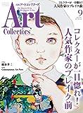 ARTcollectors'(アートコレクターズ) 2017年 9 月号