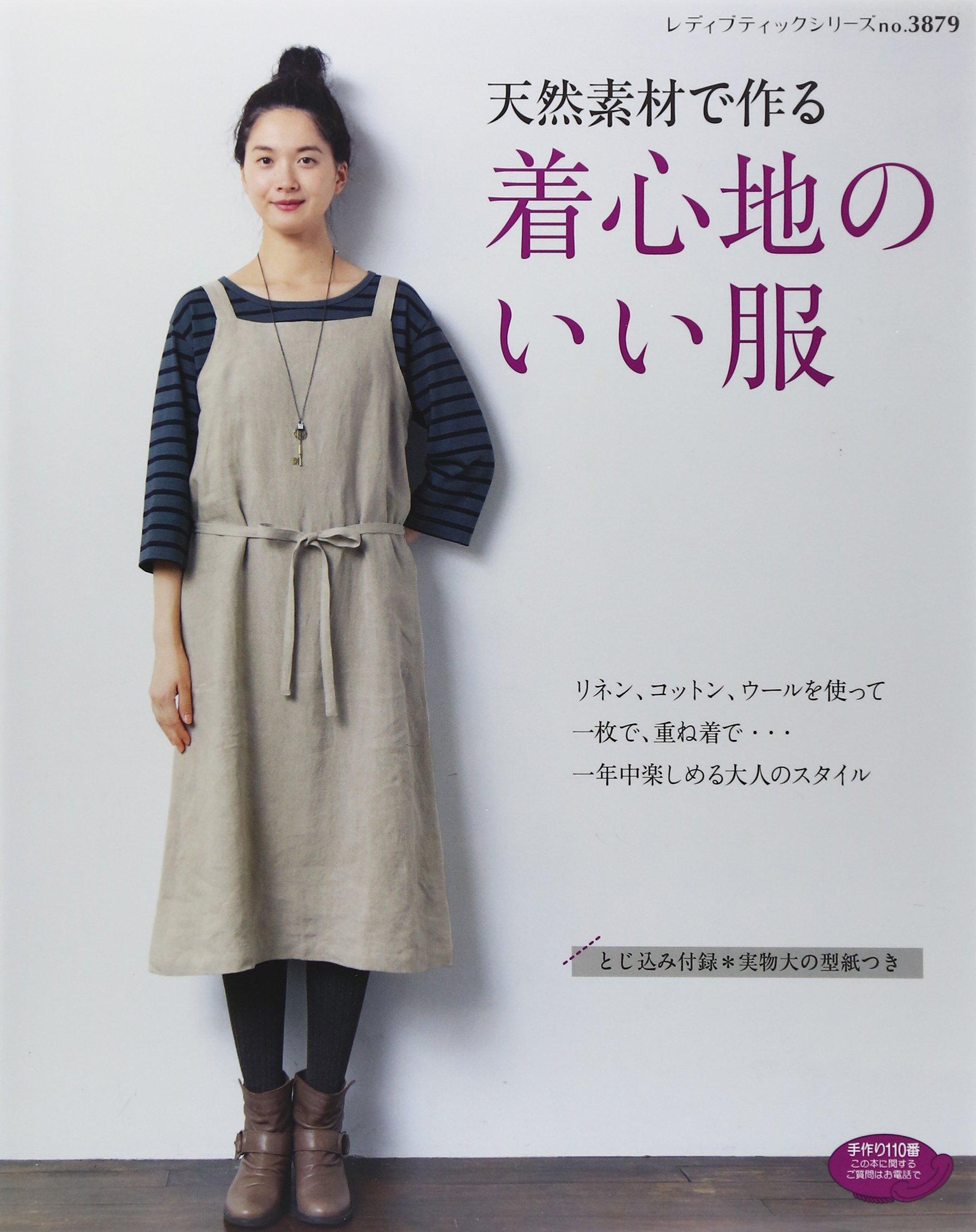 Download Tennen sozai de tsukuru kigokochi no i fuku : Rinen kotton uru o tsukatte ichinenju tanoshimu. pdf