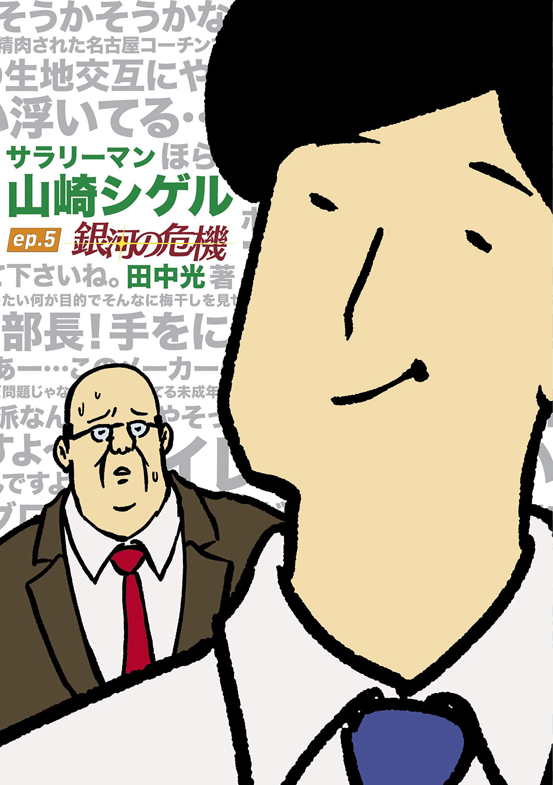 サラリーマン山崎シゲル 5