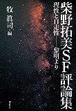 柴野拓美SF評論集 (理性と自走性――黎明より) (キイ・ライブラリー)