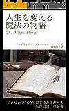 人生を変える魔法の物語