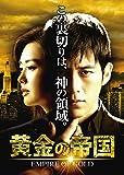 [DVD]黄金の帝国 DVD-SET2
