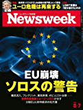 週刊ニューズウィーク日本版 「特集:EU崩壊 ソロスの警告」〈2018年8月7日号〉 [雑誌]