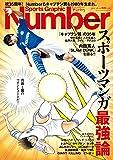 Number PLUS(ナンバープラス) スポーツマンガ最強論 (Sports Graphic Number PLUS(スポーツ・グラフィックナンバープラス))