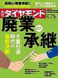 週刊ダイヤモンド 2018年1/27号 [雑誌]