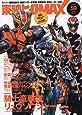 東映ヒーローMAX Vol.59 (タツミムック)