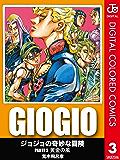 ジョジョの奇妙な冒険 第5部 カラー版 3 (ジャンプコミックスDIGITAL)