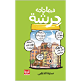 فيها حاجة حرشة (Arabic Edition)