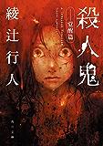 殺人鬼 ――覚醒篇 (角川文庫)
