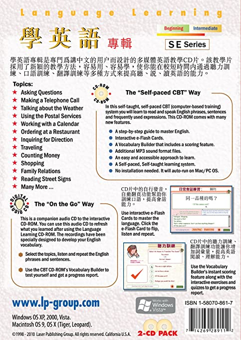 Amazon.com: English For Chinese Speaking People (Mac/PC ...