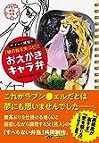 ザ・ギース尾関の「娘の絵を完コピ!  」 おえかきキャラ弁