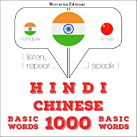 Hindi - Chinese. 1000 basic words: I listen, I repeat, I speak