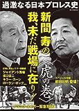 新間寿の我、未だ戦場に在り! <虎の巻> 過激なる日本プロレス史