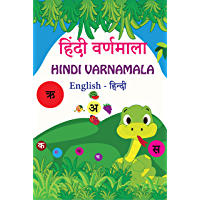 HINDI VARNAMALA: Illustrated picture book with English Translation (easy learning for beginners) (English Edition)