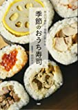 身近な食材で豪華に見せる 季節のおうち寿司
