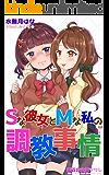 Sな彼女とMな私の調教事情(蜜百合文庫ソワレ)