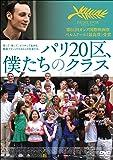 パリ20区、僕たちのクラス [DVD]