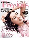 Precious (プレシャス) 2018年 3月号 [雑誌]