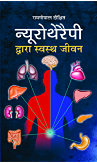 The laws of the spirit world hindi ebook khorshed bhavnagri neurotherapy dwara swastha jeevan hindi edition fandeluxe Image collections